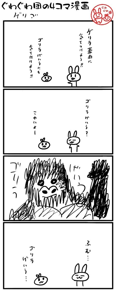 f:id:make_usagi:20210720205619j:plain