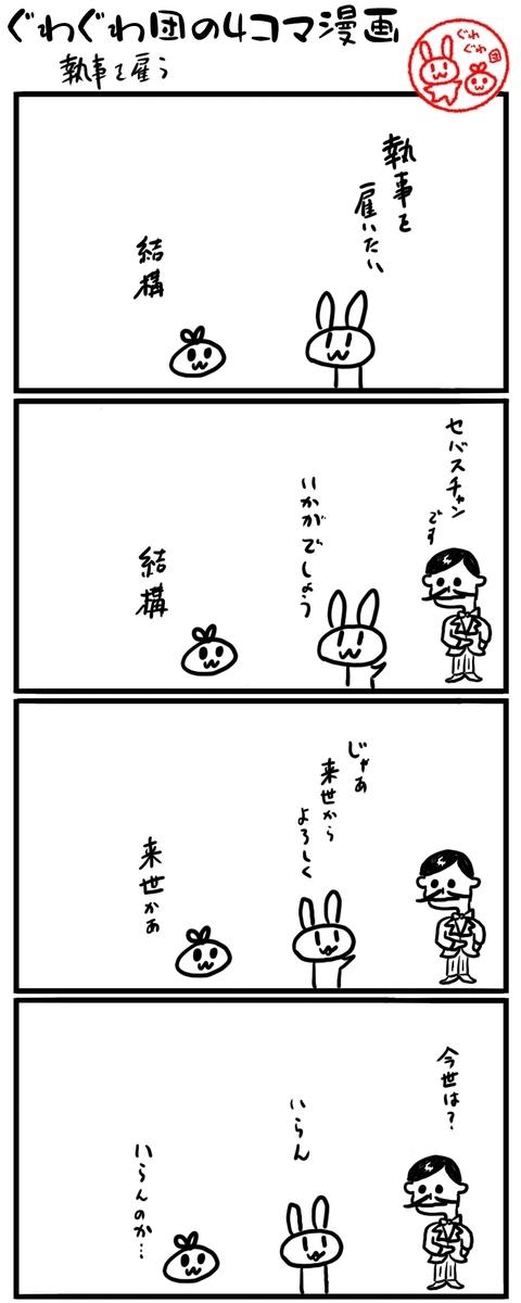 f:id:make_usagi:20210724224338j:plain