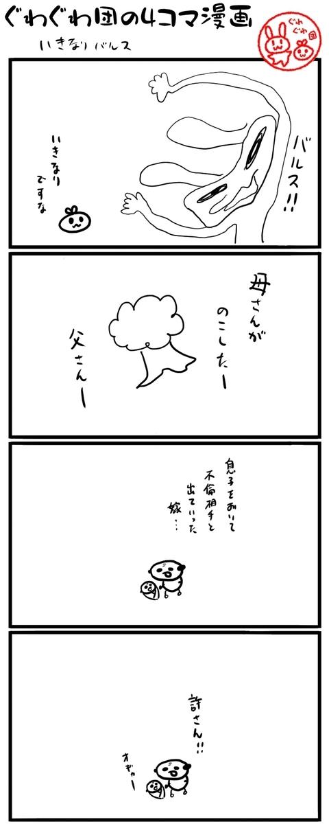 f:id:make_usagi:20210726211138j:plain