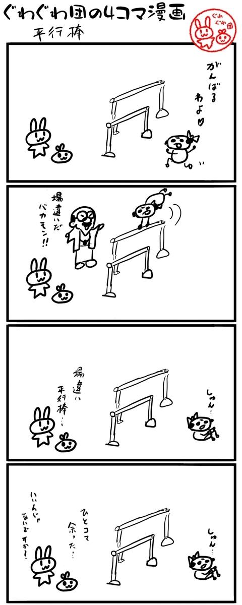 f:id:make_usagi:20210728202458j:plain