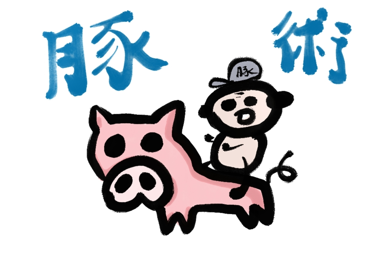 f:id:make_usagi:20210728202633j:plain