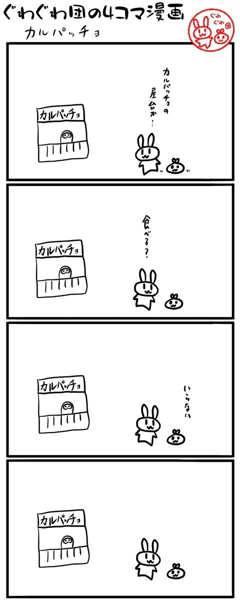 f:id:make_usagi:20210801101006j:plain