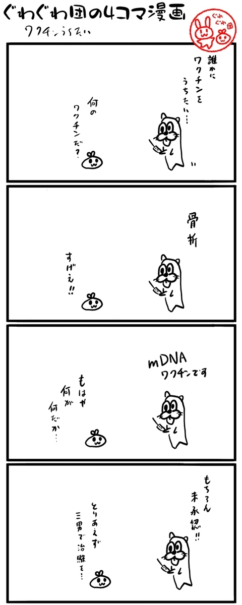 f:id:make_usagi:20210801101100j:plain