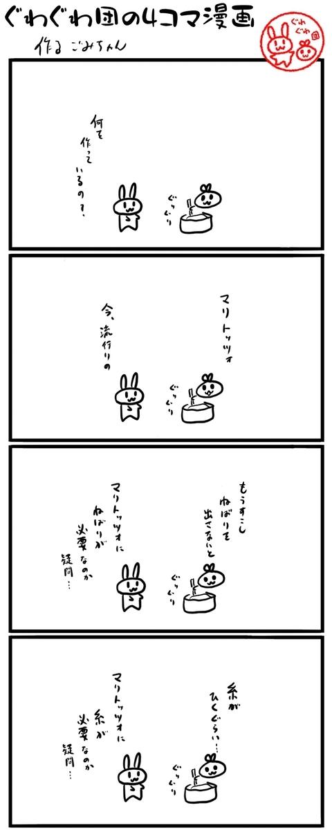 f:id:make_usagi:20210801101342j:plain