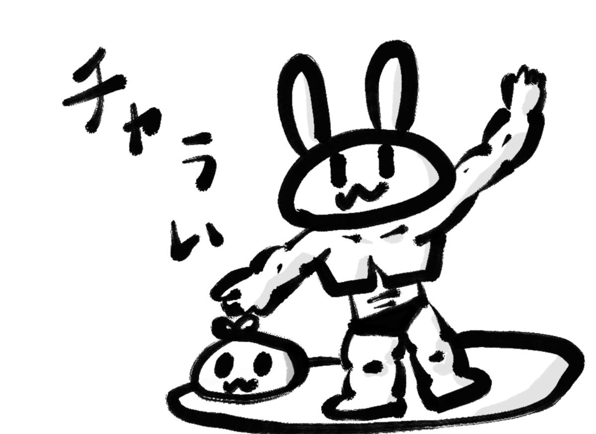 f:id:make_usagi:20210801204901p:plain