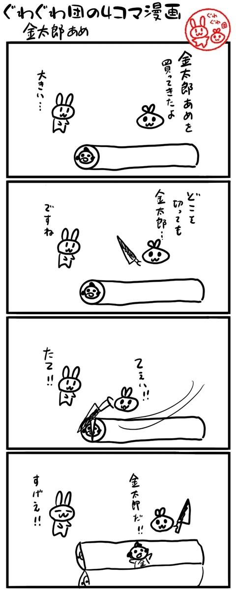 f:id:make_usagi:20210815105844j:plain