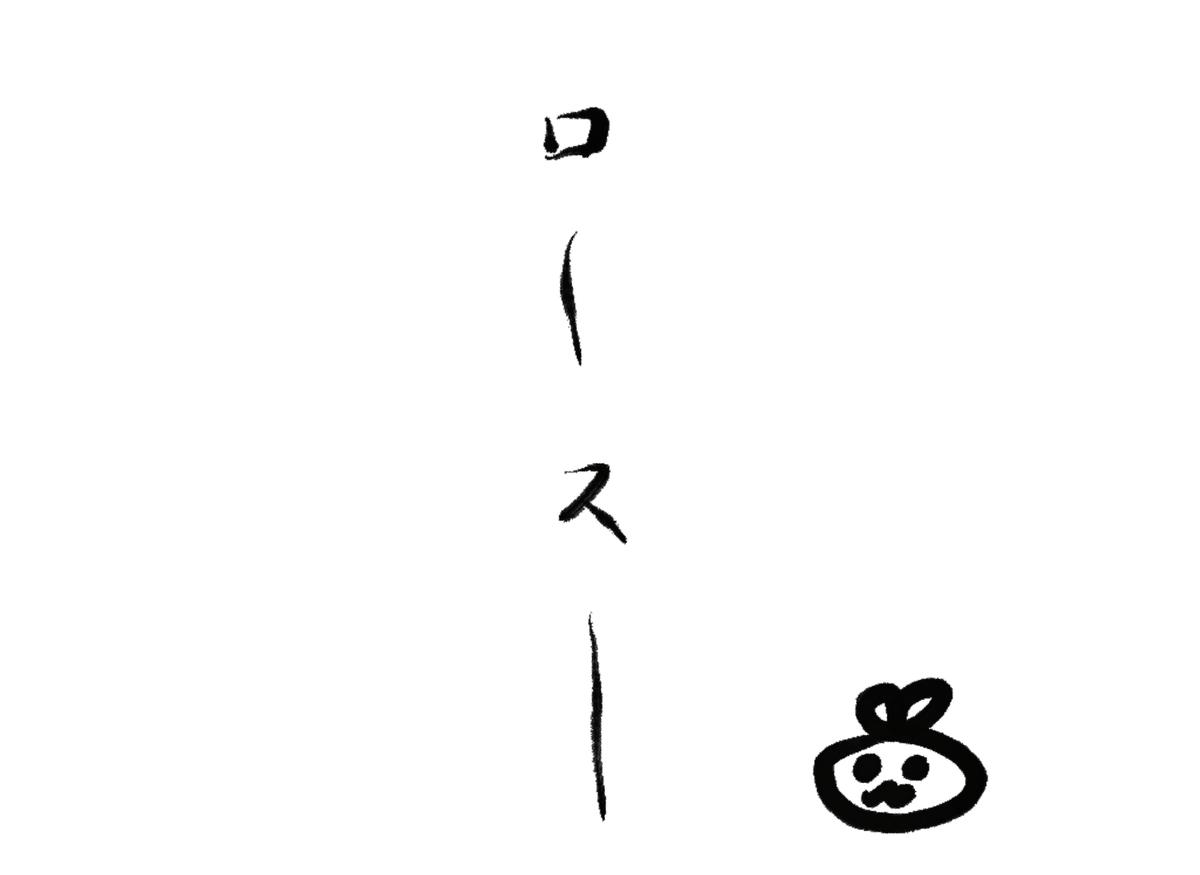 f:id:make_usagi:20210816212146j:plain