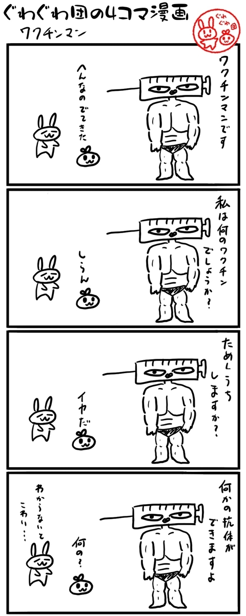 f:id:make_usagi:20210817215615j:plain
