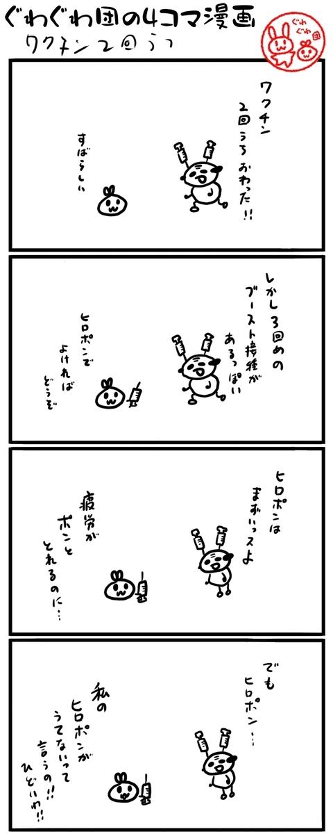 f:id:make_usagi:20210817215821j:plain