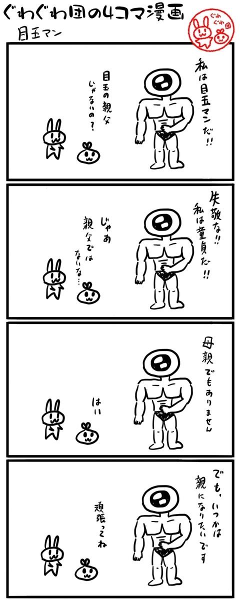 f:id:make_usagi:20210817215923j:plain