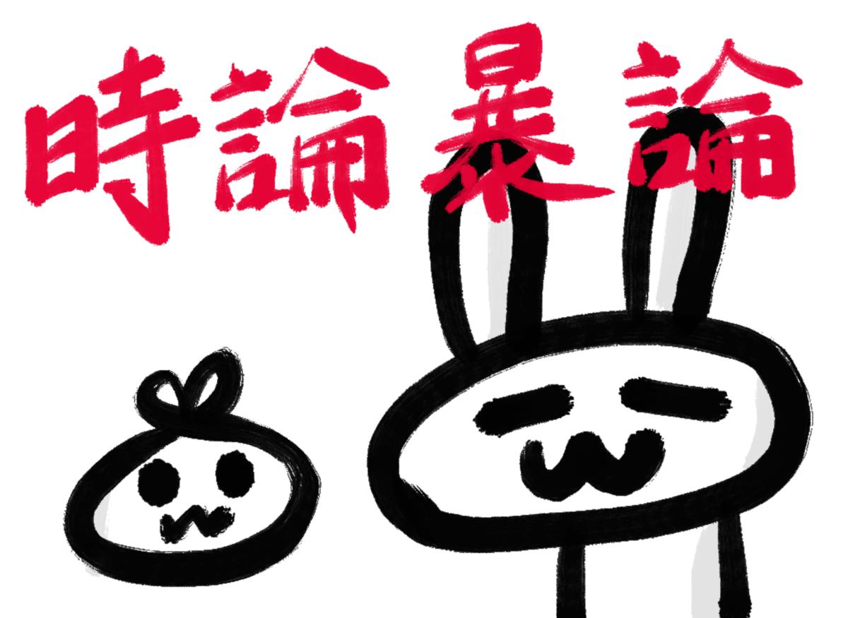 f:id:make_usagi:20210819222945p:plain
