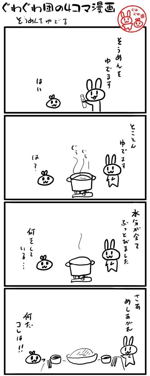 f:id:make_usagi:20210822150053j:plain