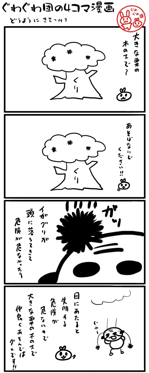 f:id:make_usagi:20210822150311j:plain