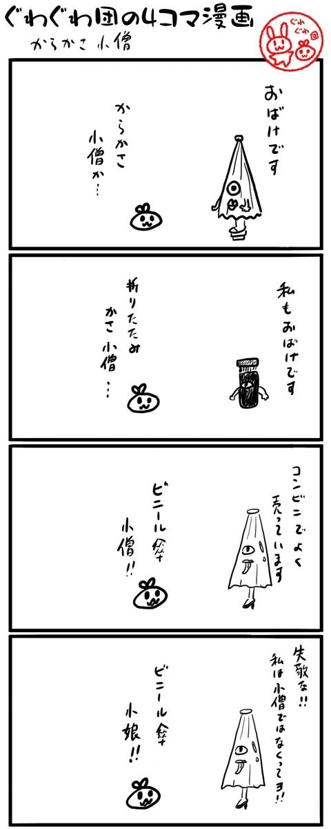 f:id:make_usagi:20210822150505j:plain