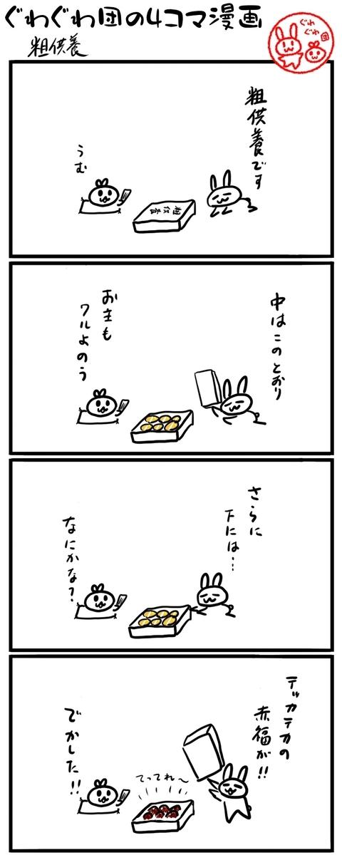 f:id:make_usagi:20210822150547j:plain