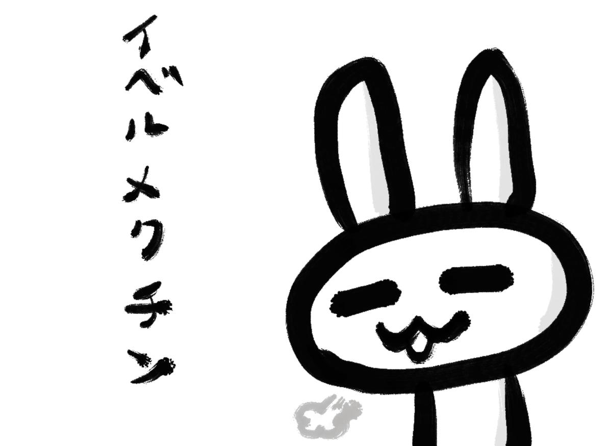 f:id:make_usagi:20210822162706j:plain