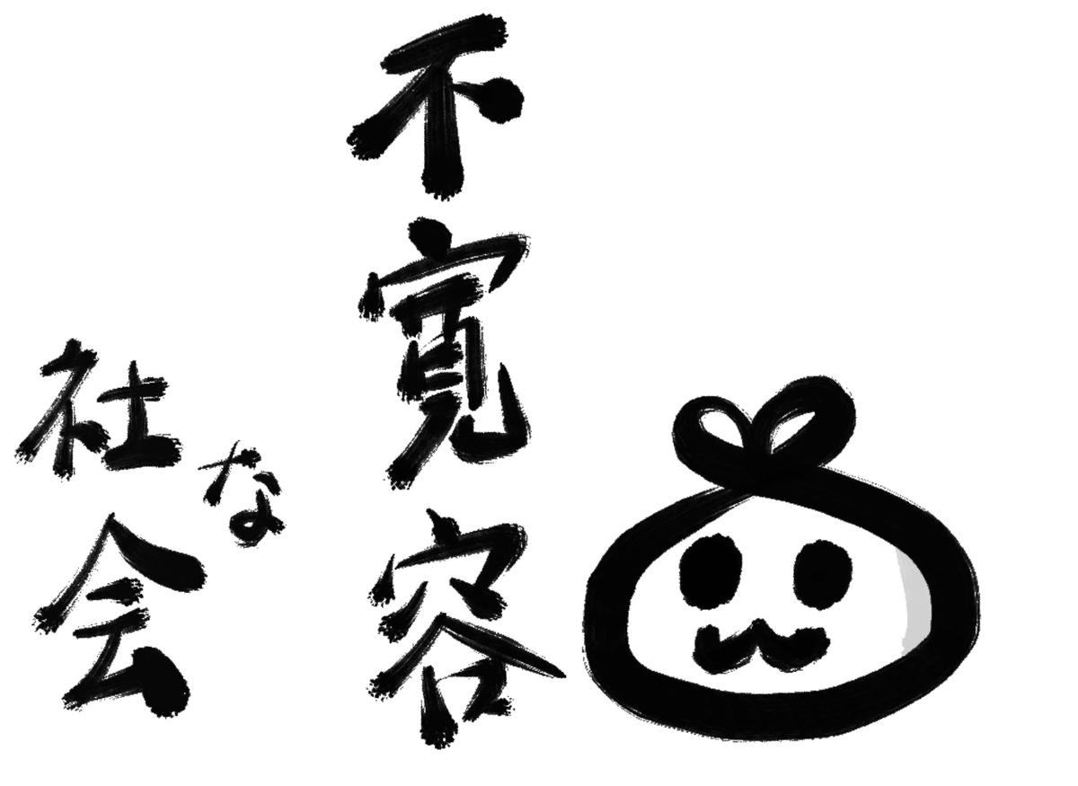 f:id:make_usagi:20210823205903j:plain