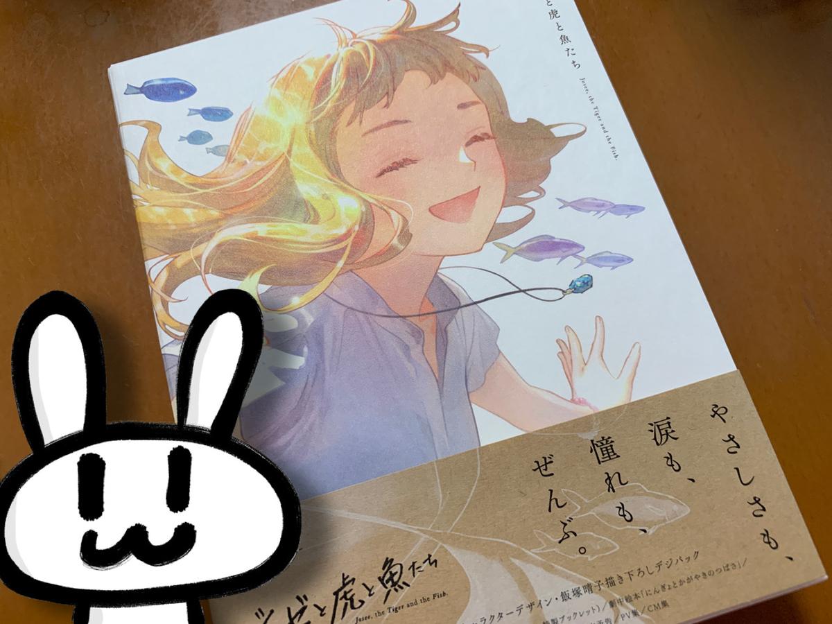 f:id:make_usagi:20210824222920j:plain