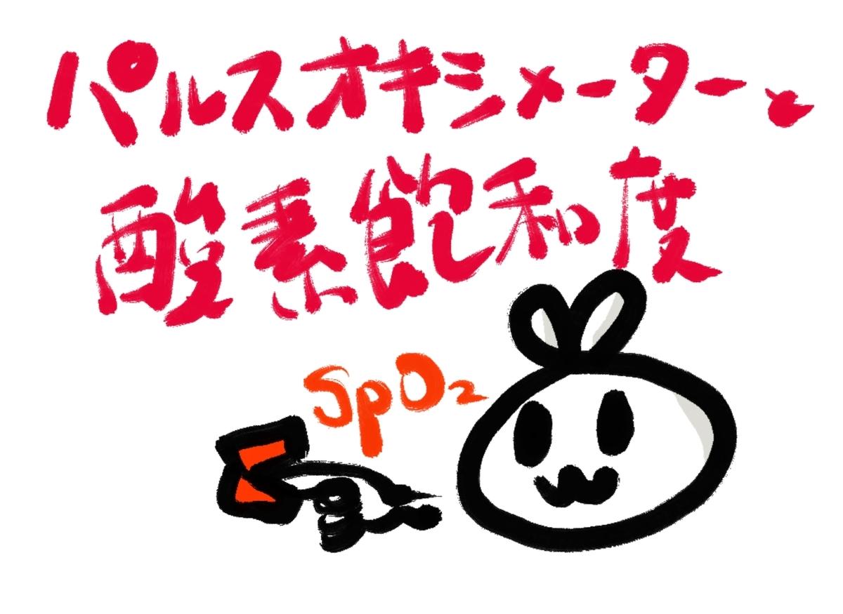 f:id:make_usagi:20210825211109j:plain