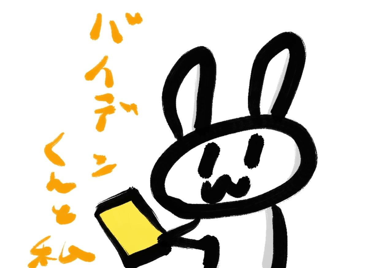 f:id:make_usagi:20210828131210j:plain
