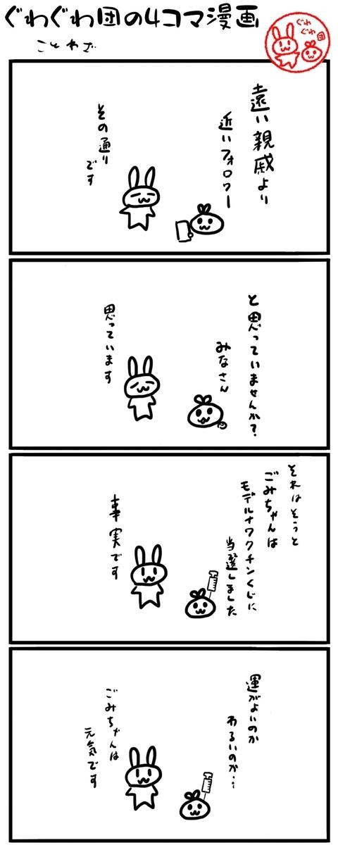 f:id:make_usagi:20210828215449j:plain