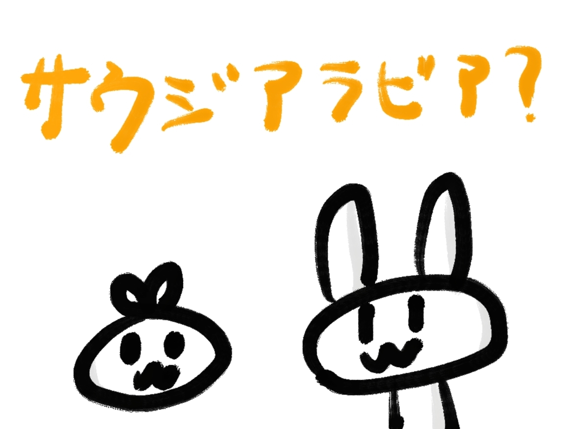 f:id:make_usagi:20210828215745j:plain