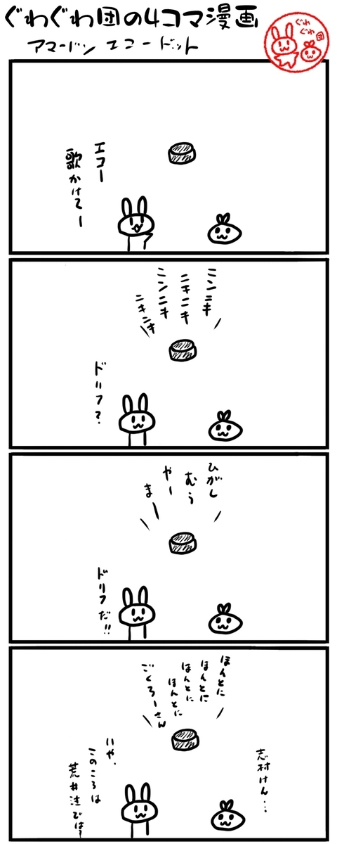 f:id:make_usagi:20210830211023j:plain