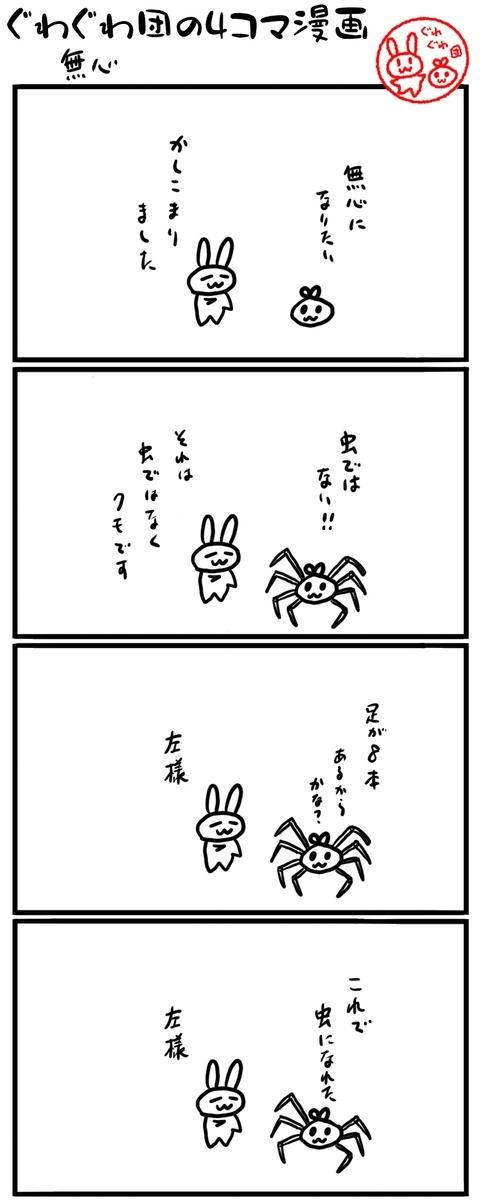 f:id:make_usagi:20210830211122j:plain