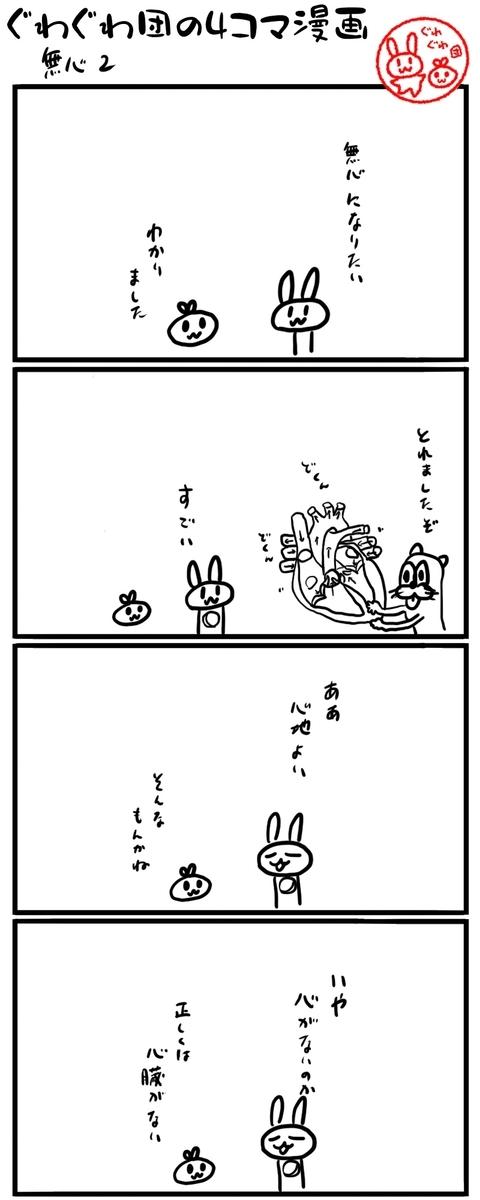 f:id:make_usagi:20210830211207j:plain