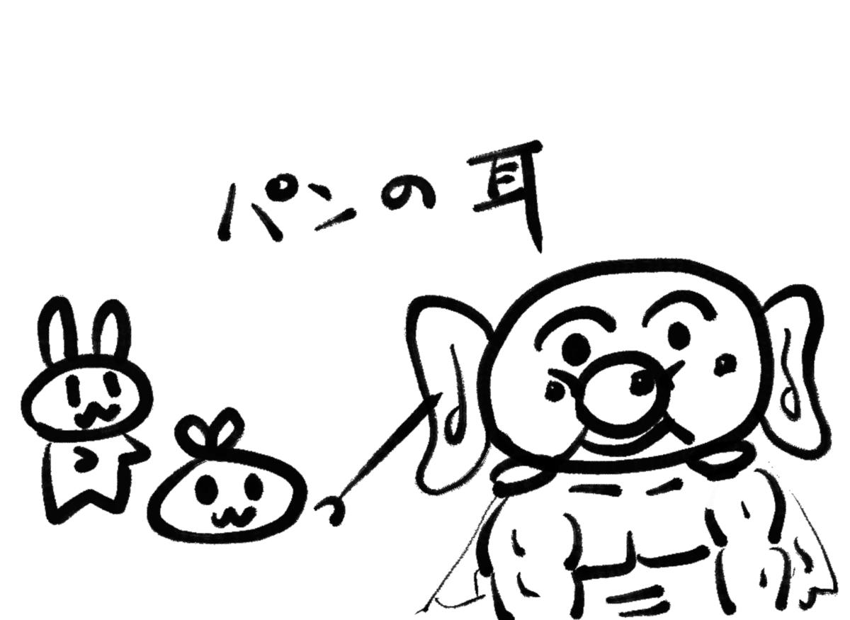 f:id:make_usagi:20210904131759p:plain