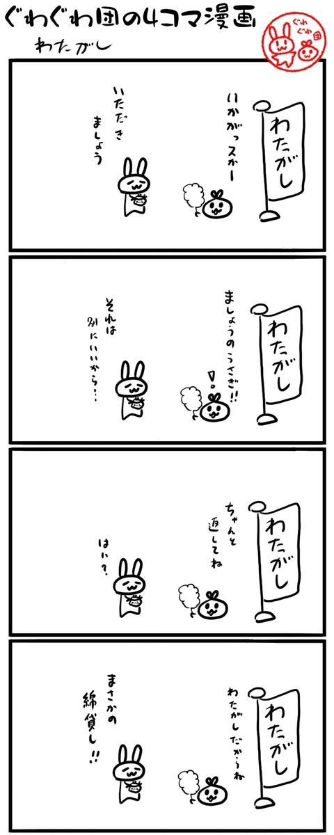 f:id:make_usagi:20210905080641j:plain