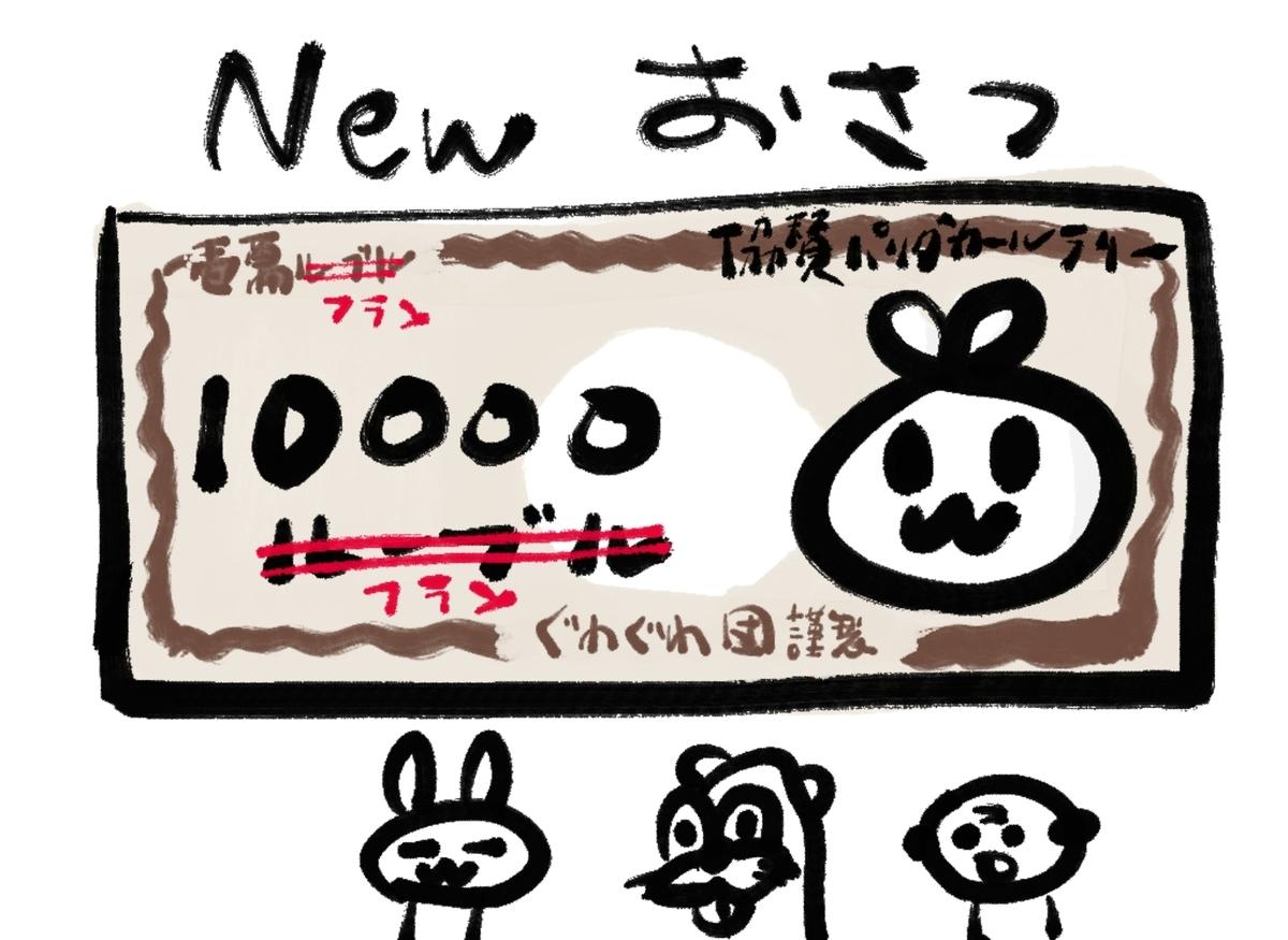 f:id:make_usagi:20210905080810j:plain