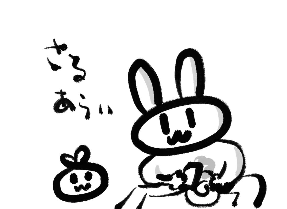 f:id:make_usagi:20210908212903j:plain