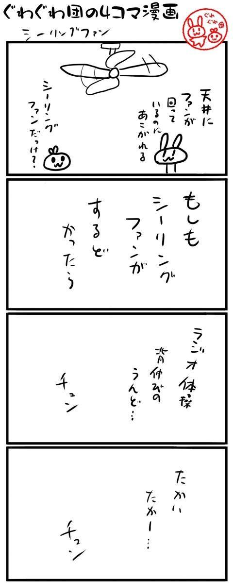 f:id:make_usagi:20210911193455j:plain