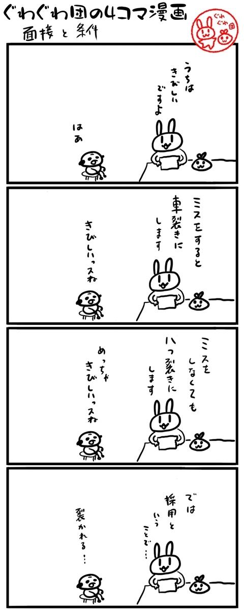 f:id:make_usagi:20210912212854j:plain