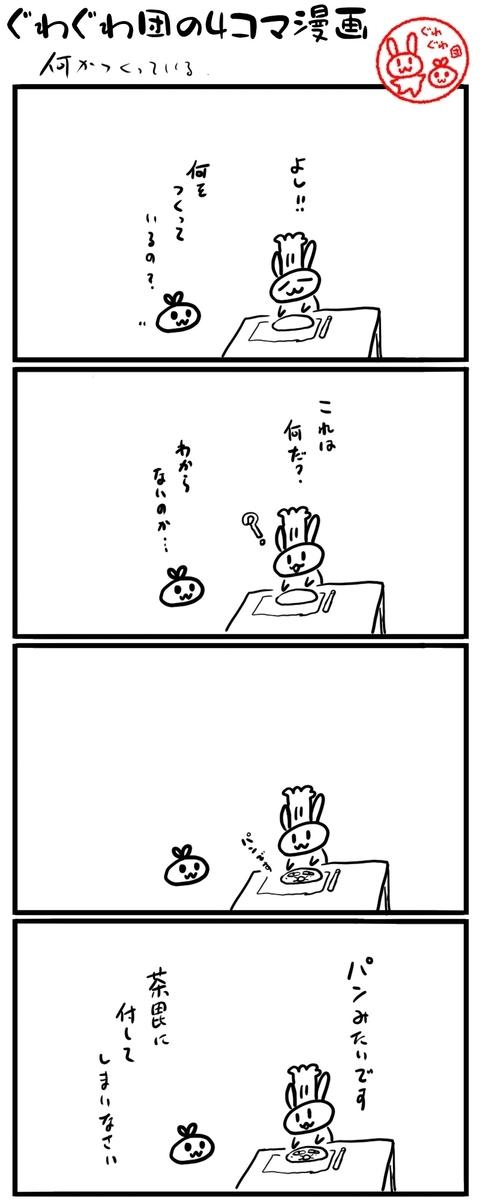 f:id:make_usagi:20210912213118j:plain