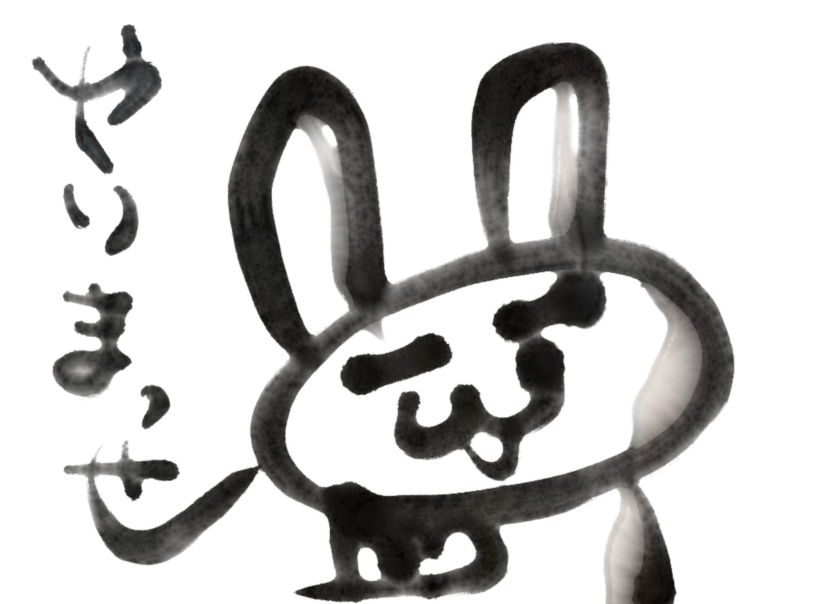 f:id:make_usagi:20210916215633j:plain
