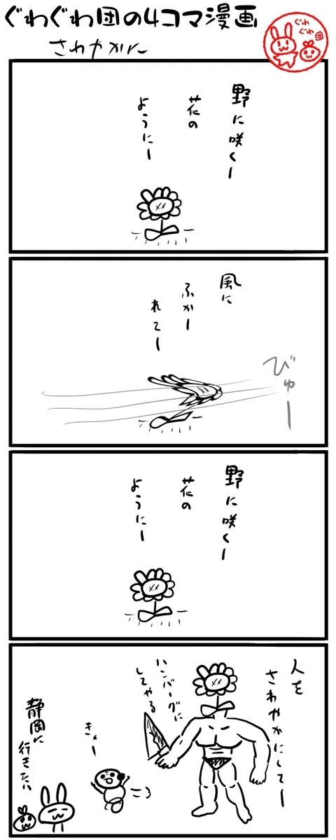 f:id:make_usagi:20210918190008j:plain