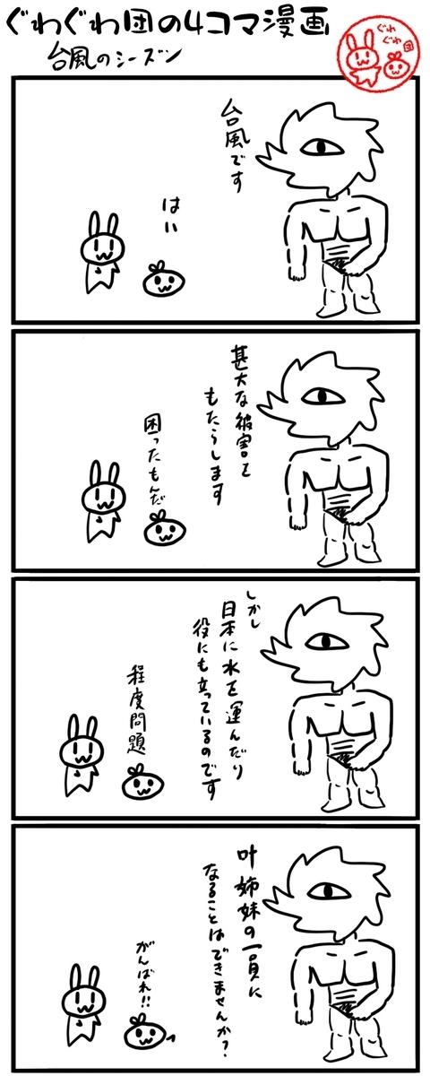 f:id:make_usagi:20210918190102j:plain
