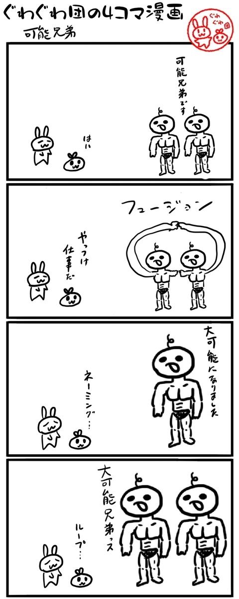 f:id:make_usagi:20210918190155j:plain