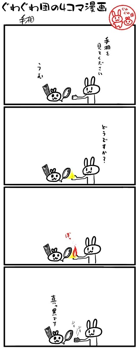 f:id:make_usagi:20210918190327j:plain