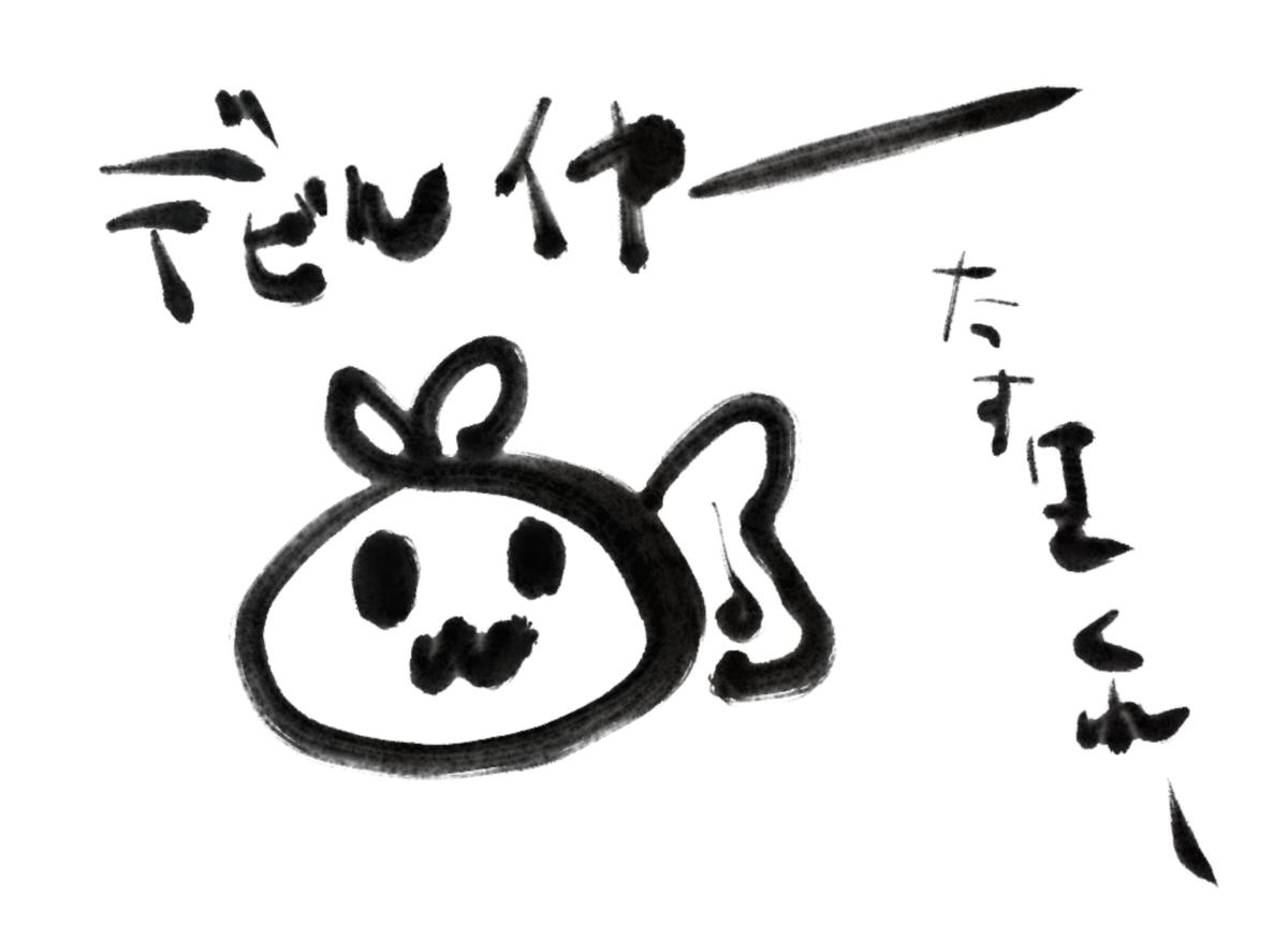 f:id:make_usagi:20210919191458p:plain