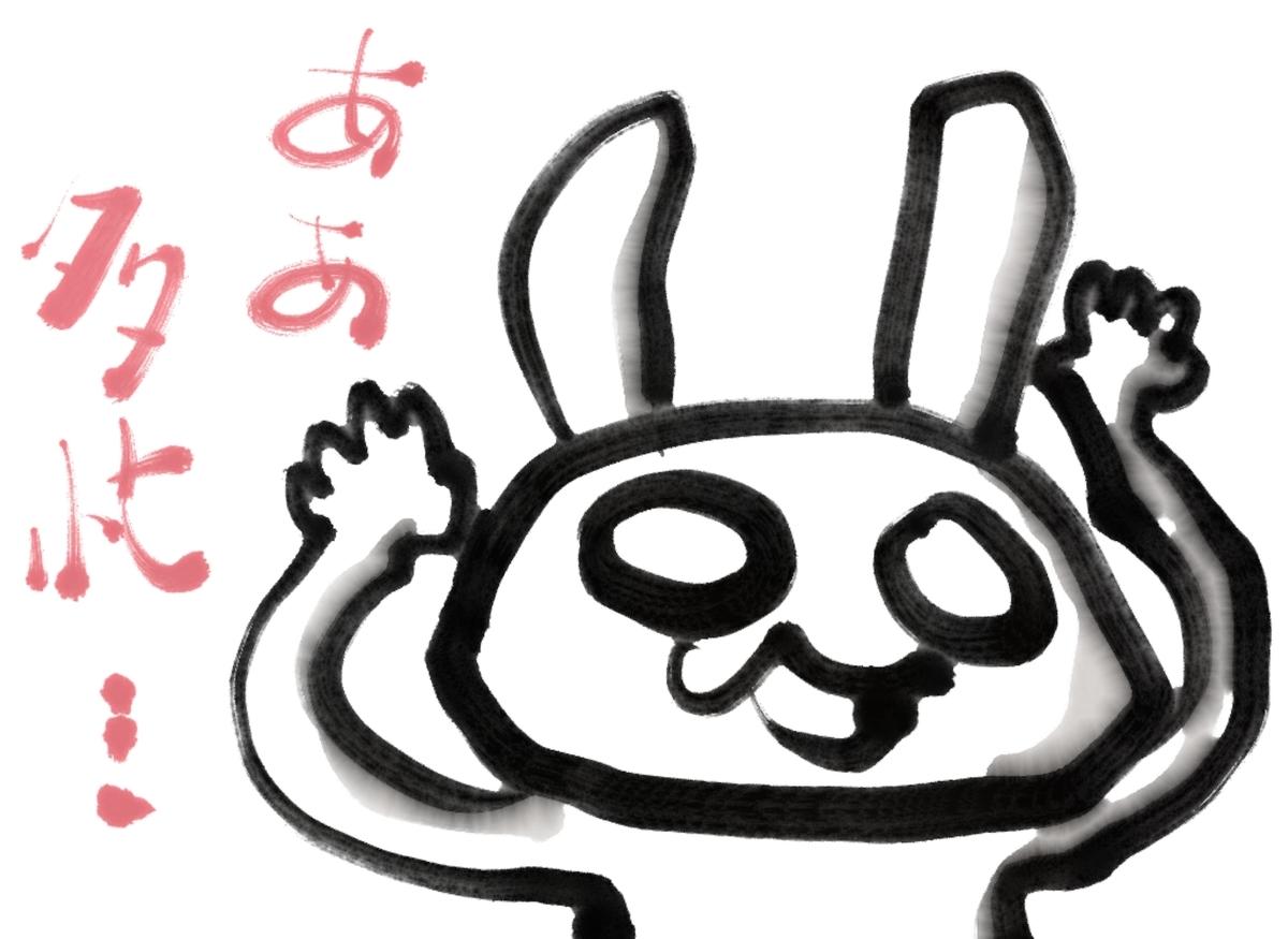 f:id:make_usagi:20210923101340j:plain