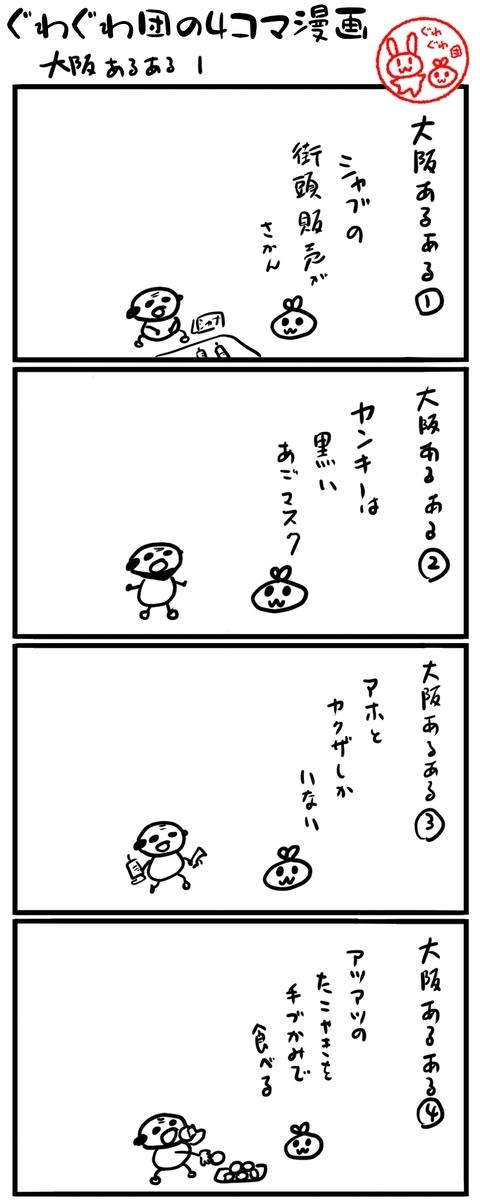 f:id:make_usagi:20210925232303j:plain