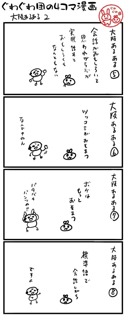 f:id:make_usagi:20210925232426j:plain