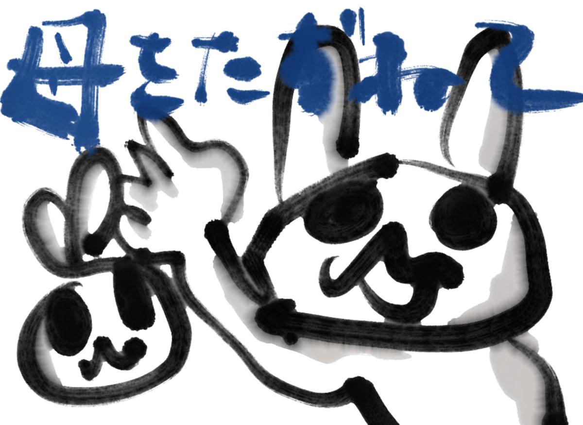 f:id:make_usagi:20210925233554p:plain