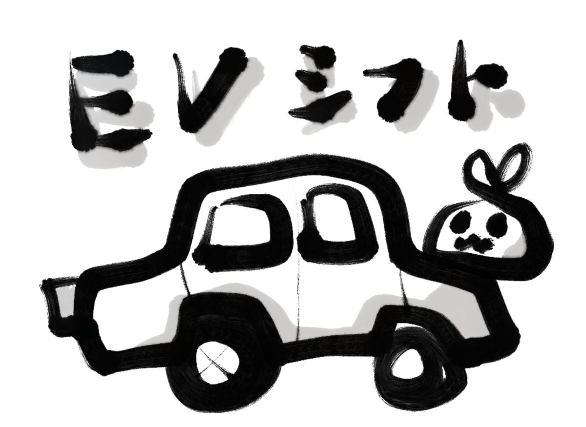 f:id:make_usagi:20210926182109j:plain