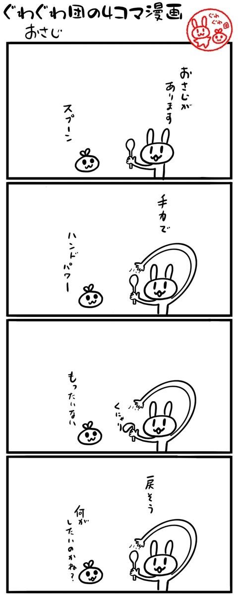 f:id:make_usagi:20210926214659j:plain