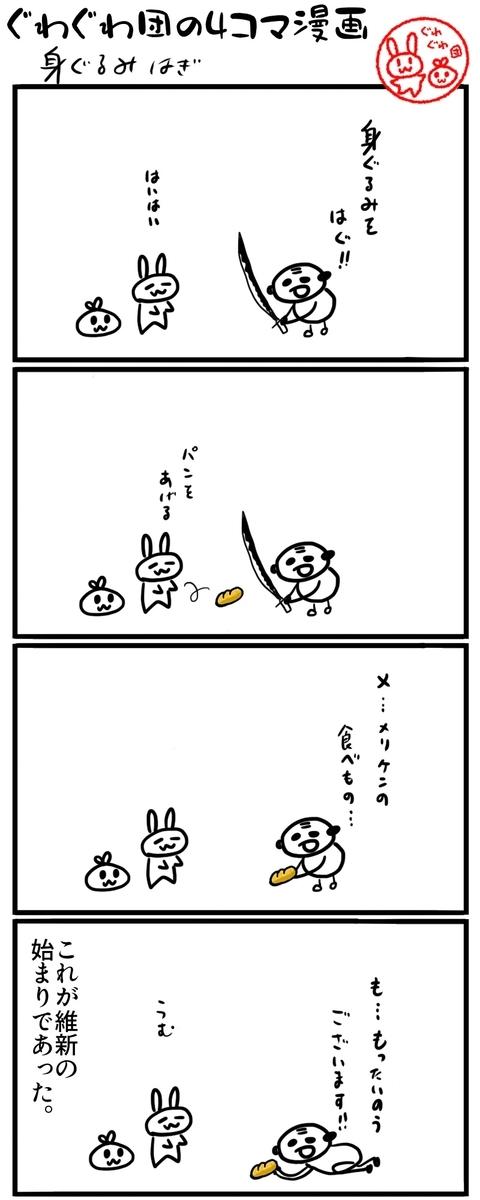 f:id:make_usagi:20210926214848j:plain