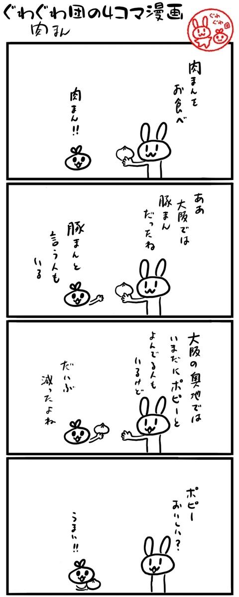 f:id:make_usagi:20211002091055j:plain